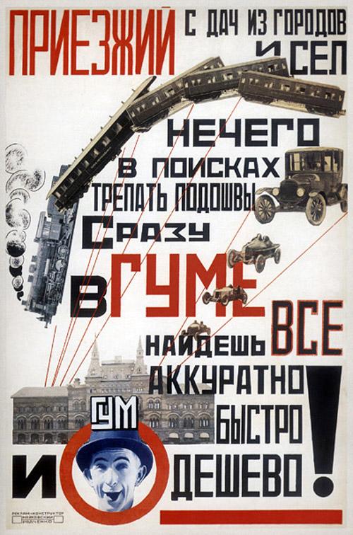 Александр Родченко. Плакат.