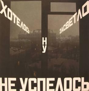 Эрик Булатов. Хотелось засветло, ну, не успелось. 2002.
