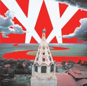 Эрик Булатов. Русский XX век. 1991