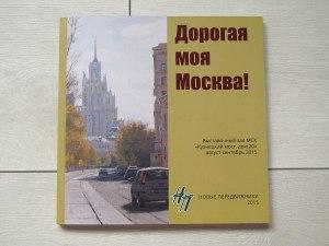 каталог-ДММосква-1